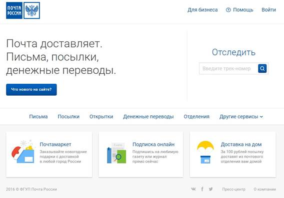 «Почта России» изменит условия доставки иззарубежных интернет-магазинов