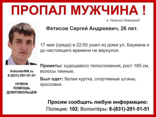 26-летний Сергей Фетисов пропал вНижнем Новгороде