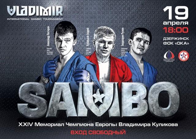 Картинки по запросу международный турнир по самбо Владимир