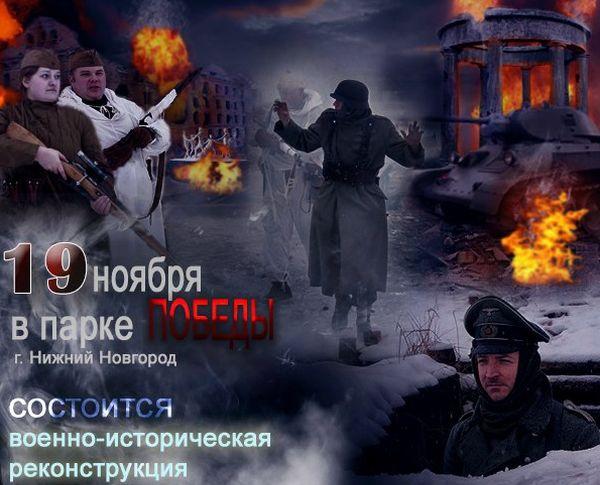 Военно-спортивная игра «Огневой рубеж» состоится внижегородском Парке Победы 19ноября