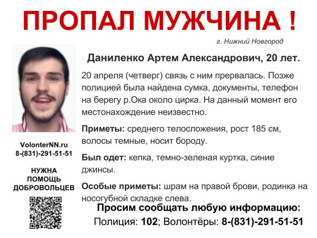 20-летнего Артема Даниленко ищут вНижнем Новгороде