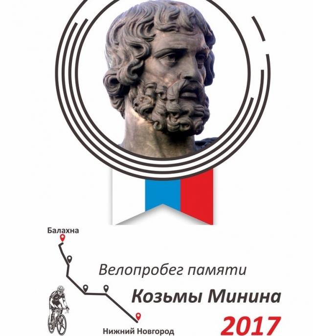 ВНижегородской области пройдет XII велопробег «Дорога Минина»