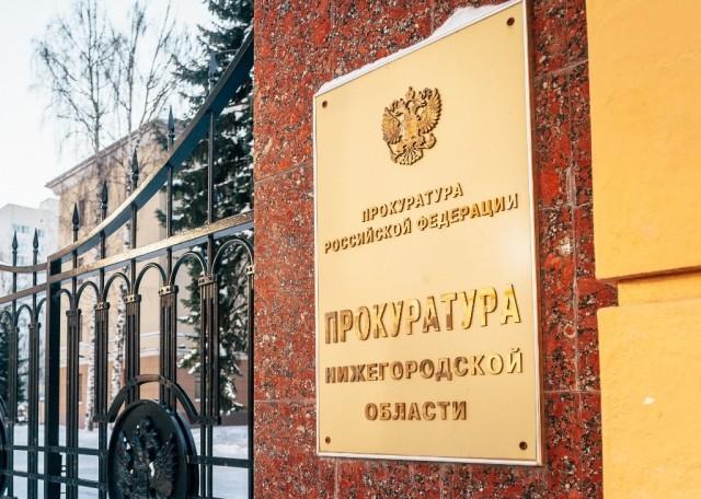 Картинки по запросу прокуратура нижнего новгорода