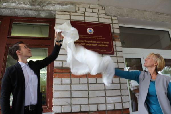 Звания имен Героев Советского Союза и Российской Федерации присвоены двум школам г. Чебоксары