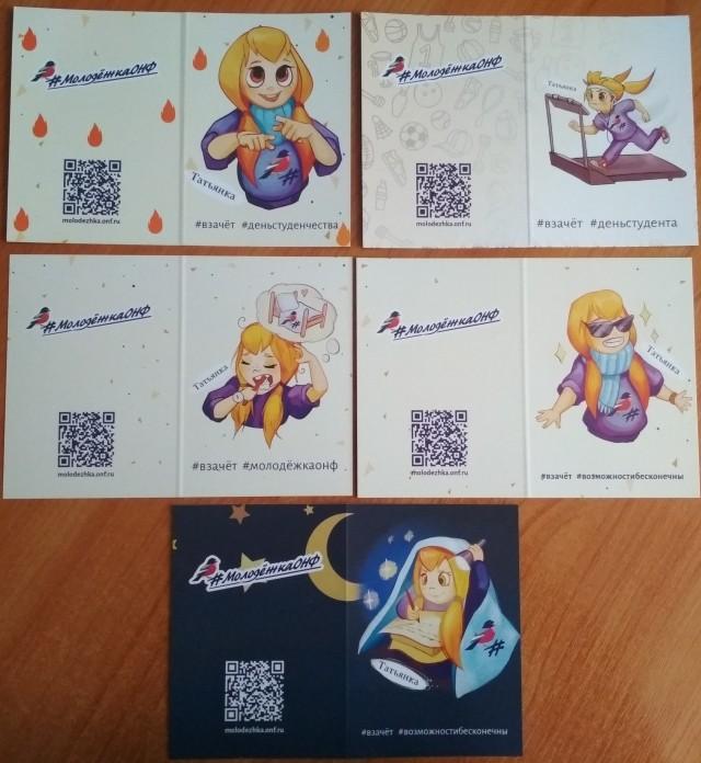 Нижегородцам бесплатно раздадут открытки-«Татьянки» кДню студента