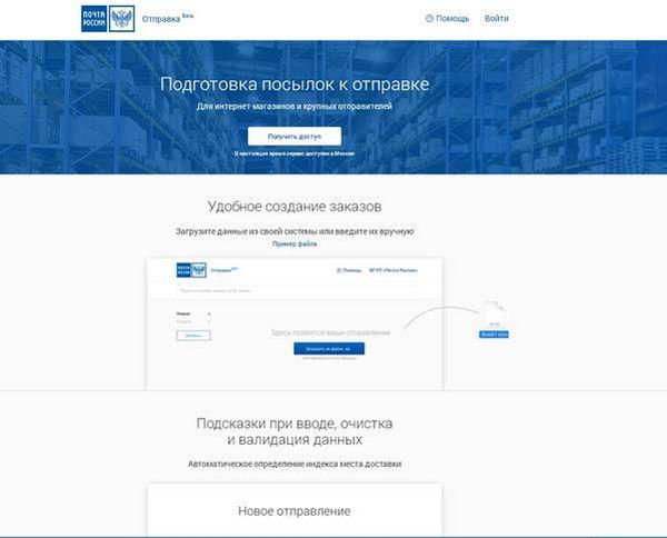 «Почта России» расширила функциональность сервиса для интернет-магазинов