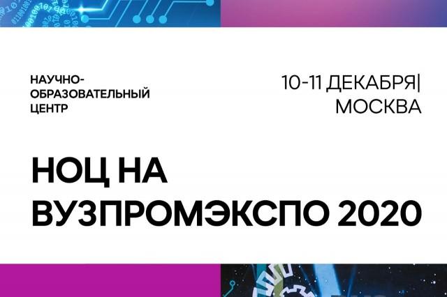 Участники нижегородского НОЦ представят научные разработки на