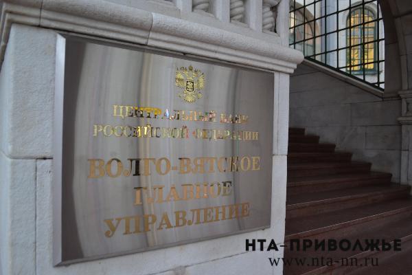 Центробанк фиксирует рост кредитования вНижегородской области