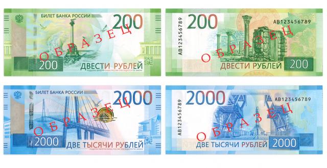 Массовый ввод банкнот номиналом 200 и2000 руб. начнется кначалу зимы