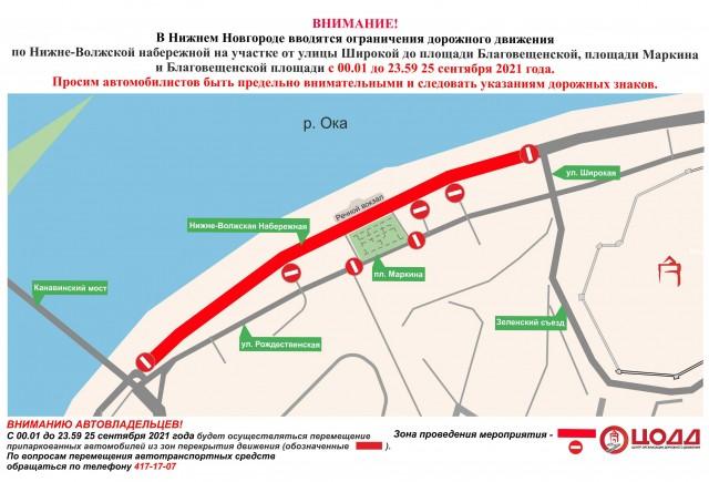 Движение по Нижне-Волжской набережной, Благовещенской площади и площади Маркина ограничат 25 сентября
