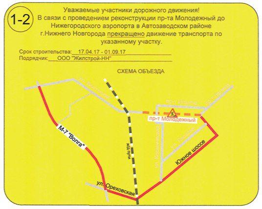 Возникла схема заезда вНижний всвязи сремонтом проспекта Молодежный