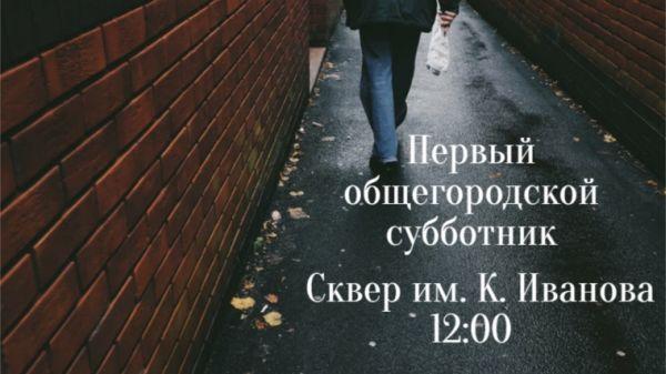 Митрополит Чувашской епархии Варнава (Кедров) благословил жителей насубботник