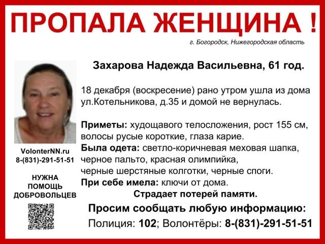 Волонтеры разыскивают Надежду Захарову изБогородска Нижегородской области, страдающую утратой памяти