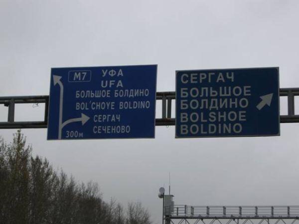Заошибку вуказателе «Большое Болдино» должностные лица заплатят штраф