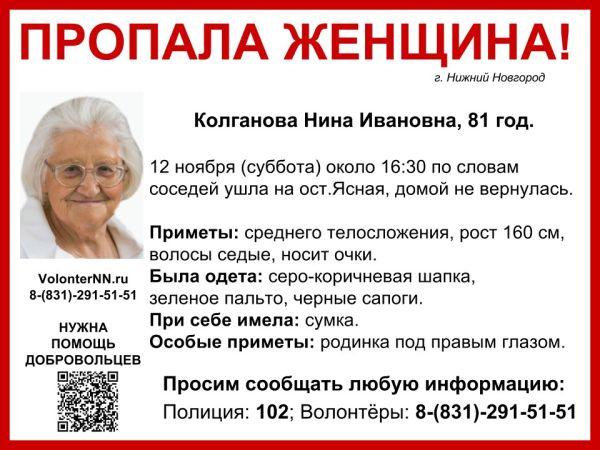 Пенсионерка Нина Колганова пропала вНижнем Новгороде